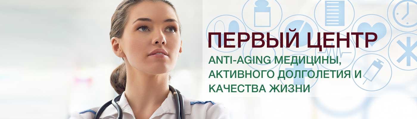 Центр Anti-Aging медицины